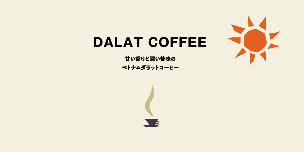 DALAT COFFEE ベトナム ダラットコーヒー