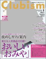 月刊『Clubism』クラビズム1月号にてダラットコーヒースイーツが紹介されました。
