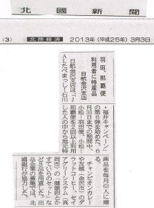日本航空 JAL食べまっしキャンペーン第6弾の賞品に選定されました。