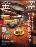 月刊『金澤』5月号にて友越とダラットコーヒーが紹介されました。