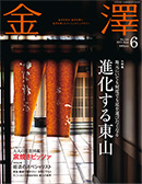 月刊『金澤』6月号にてお取扱い店舗「ギャラリー&カフェ椋」さんが紹介されました。