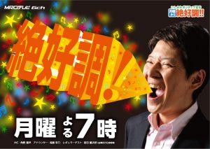 5月20日のMRO北陸放送(石川県のTBS系列局)にてダラットコーヒーが紹介されました。