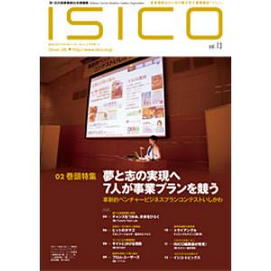 情報誌ISICOに革新的ベンチャービジネスプランコンテストの報告記事が掲載されました。