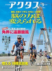 月刊「北國アクタス」2013年9月号にて取材記事を掲載頂きました。