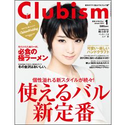 月刊「Clubism」1月号 巻頭特集にて「幻の珈琲酒 Bar DALAT」が紹介されました。